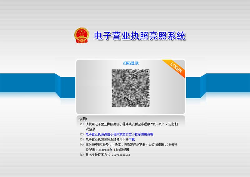 电子营业执照扫码登录