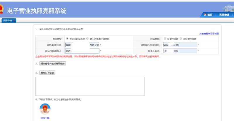 电子营业执照申请流程二:填写企业信息