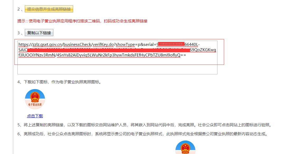 电子营业执照申请流程四:复制电子营业执照代码到网站